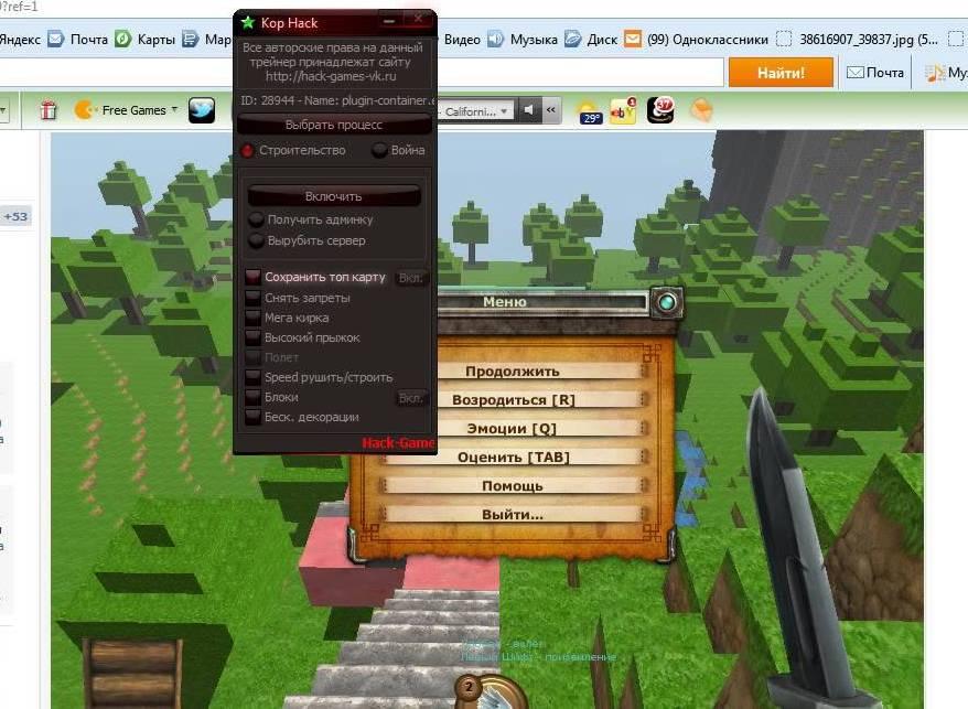 Скачать чит на игру копатель онлайн без смс сюжетно - ролевая игра как средство нравственного воспитания